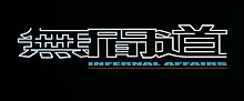 Description de l'image Infernal Affairs logo.jpg.