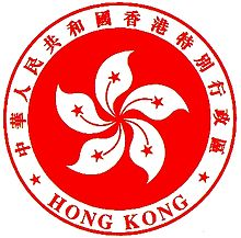 Description de l'image Hong_kong_hockey.JPG.