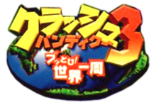 Logo japonais de Crash Bandicoot 3: Warped