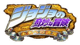 Image illustrative de l'article JoJo's Bizarre Adventure: Heritage for the Future
