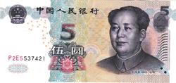 5 yuans, série 5 Recto.png