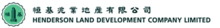 logo de Henderson Land Development Co. Ltd.  恒基兆業地產有限公司