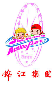 Image illustrative de l'article Jin Jiang Action Park