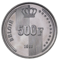Coin BE 500F Baudouin 40years reign rev NL 91.png