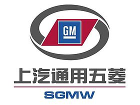 logo de SAIC-GM-Wuling Automobile
