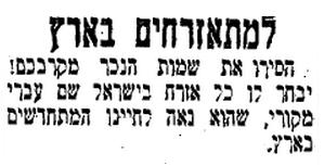 טור דיעה בעיתון 'דבר' (1937) הקורא לעיברות השמות - הפודקאסט עושים היסטוריה