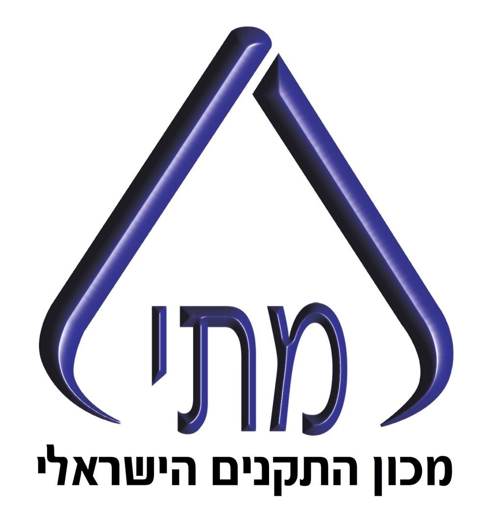 Image result for מכון התקנים הישראלי