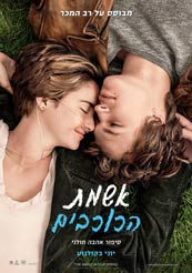 TheFaultinOurStars1.jpg
