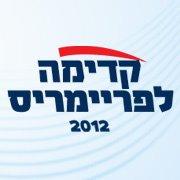 2012 Kadima Primeries.jpg