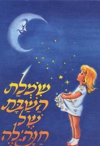 שמלת השבת של חנה'לה/ יצחק דמיאל