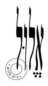 לוגו-אלול-168x
