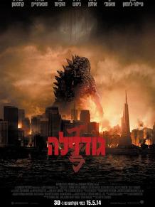 קובץ:Godzilla2014film.jpg
