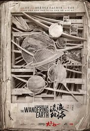 The Wandering Earth film poster.jpg