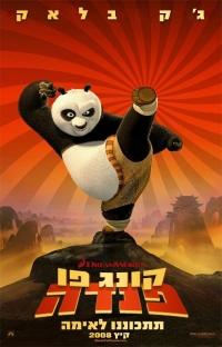 Kung fu panda heb.jpg