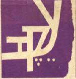 סמל ההוצאה בשנות ה-60.