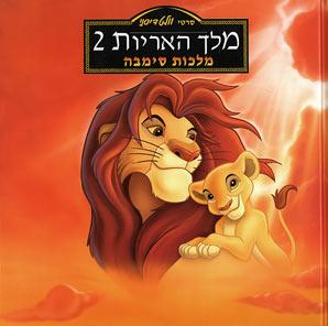 מלך האריות 2 מדובב