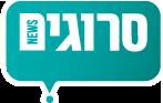 סרוגים - לוגו חדש.png