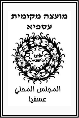 Isfiya COA.png