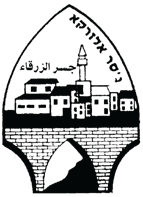 Jisr az-Zarqa local council COA.png