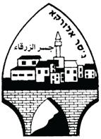 Jisr az-Zarqa local council COA.png