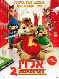 Alvin and the Chipmunks-The Squeakquel.jpg