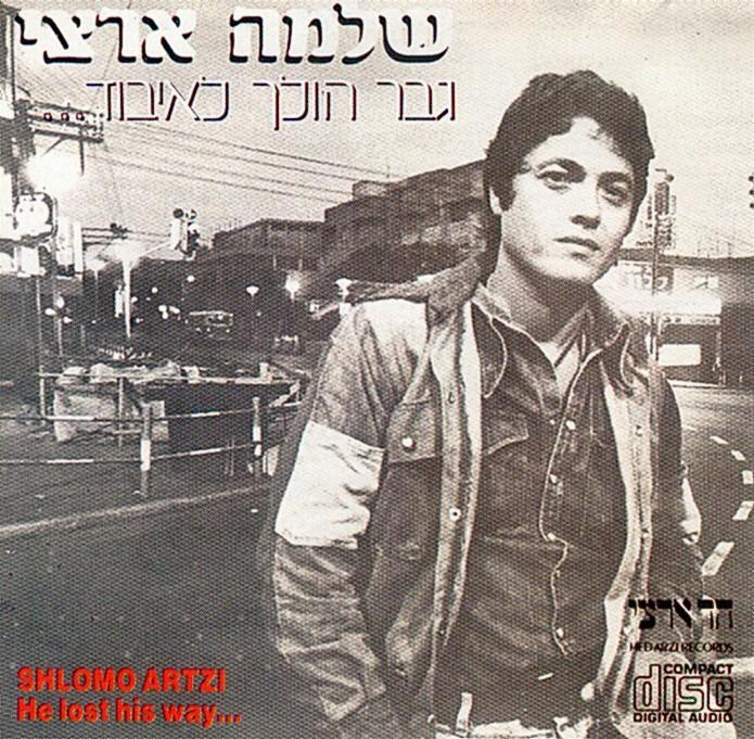 ''גבר הולך לאיבוד'' שלמה ארצי 1978