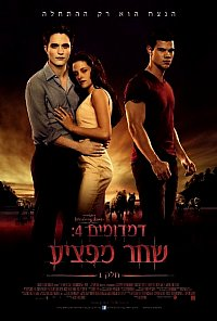 The Twilight Saga Breaking Dawn - Part 1.JPG
