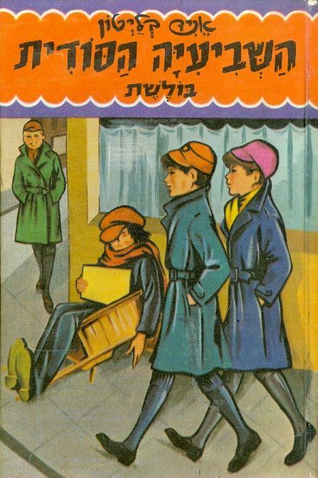 החבורות הספרותיות - מהז'אנרים הפופולריים בקרב ילדים
