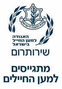 לוגו האגודה למען החייל.jpg