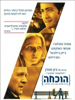 Proof poster hebrew.jpg