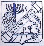 Nahal Sorek Regional Council COA