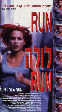 Run lola run hebrew.jpg