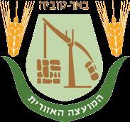 Be'er Tuvia Regional Council COA