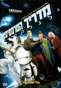 Hitchhikers guide to the galaxy 2005.jpg