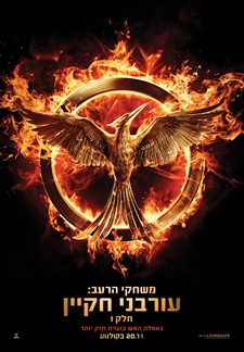 The Hunger Games- Mockingjay A - Poster Israel.jpeg