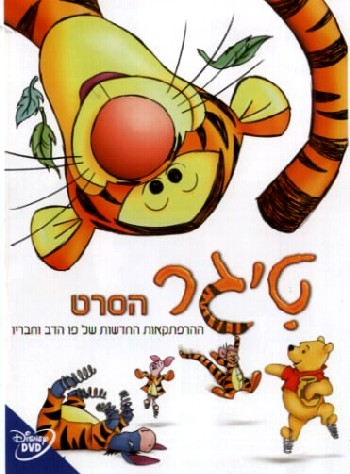 Image Result For The Tigger Movie