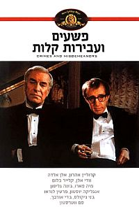 Crimes and Misdemeanors Poster Hebrew.jpg