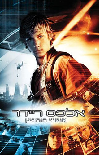Image Result For Alex Rider Scorpia