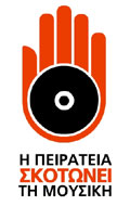 IFPI Greece piracy logo 2005.jpg