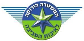 המשטרה הירוקה, לוגו