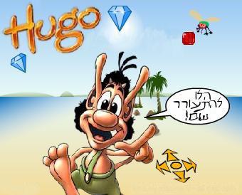 הוגו_-_Hugo_*נדיר*