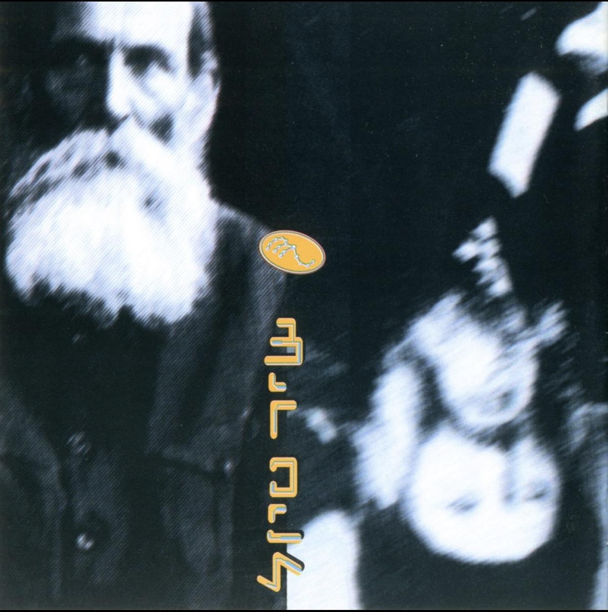עטיפת האלבום שיר טיול (1999), עיצוב: עירא דיין