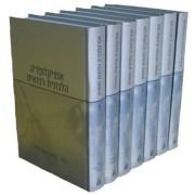 אנציקלופדיה הלכתית רפואית (מהדורה חדשה)