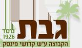 לוגו גבת.png