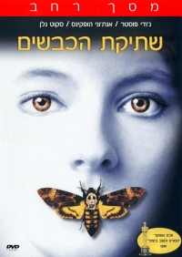 Silence of the lambs heb.jpg