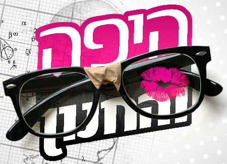 היפה והחנון עונה 4 פרק 4 לצפייה ישירה