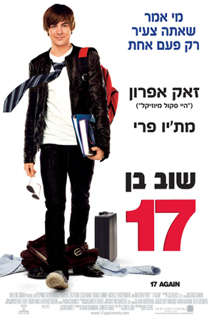 קובץ:AgainMoreAT17-high!.JPG