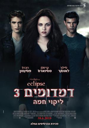 Eclipse Eclipse_israel