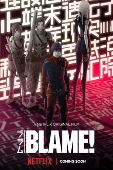 Blame (2017 anime film).png
