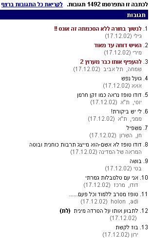 טוקבק ליניארי באתר ynet. כותרות אדומות מציינות תגובות שגולשים סימנו כמומלצות.